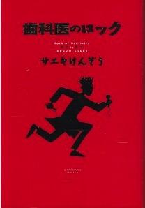 illusts_saeki_shikai_1990