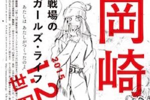 岡崎京子展「戦場のガールズ・ライフ」